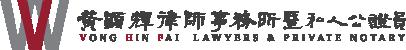 黃顯輝律師事務所暨私人公證員 VONG HIN FAI LAWYERS & PRIVATE NOTARY
